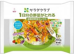 サラダクラブ 1日分の野菜がとれる 緑黄色野菜ミックス
