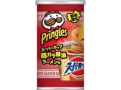 プリングルズ スーパーカップ 鶏ガラ醤油ラーメン味