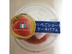 スイーツ・スイーツ いちごショートケーキパフェ カップ1個