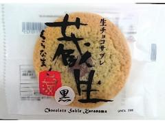 ロバ菓子司 蔵生 黒 袋1個