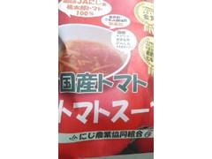 全国農業協同組合連合会福岡県本部 国産トマト トマトスープ