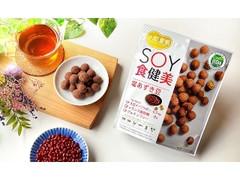 MD 大豆習慣 SOY食健美 塩あずき豆