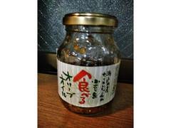 共栄食糧 小豆島 食べるオリーブオイル 瓶145g