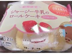 オランジェ ジャージー牛乳のロールケーキ ストロベリー 2個