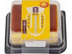 オランジェ クリームたっぷりの台湾カステラ 森永ミルクキャラメル