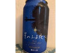 軽井沢ブルワリー 星のふる夜に 赤ビール 缶350ml