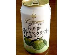 軽井沢ブルワリー 軽井沢 香りのクラフト柚子