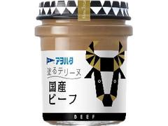 アヲハタ 塗るテリーヌ 国産ビーフ 瓶73g