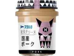 アヲハタ 塗るテリーヌ 国産ポーク 瓶73g