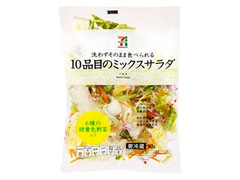 セブンプレミアム 10品目のミックスサラダ 袋90g