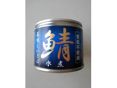 伊藤食品 美味しいさば 鯖水煮 食塩不使用