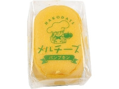 プティ・メルヴィーユ 函館メルチーズ パンプキン