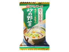 アマノフーズ 味わうおみそ汁 炒め野菜 袋11.5g
