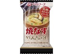 アマノフーズ いつものおみそ汁 焼なす 袋8g