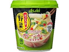 アサヒ おどろき野菜 たけのこのグリーンカレー カップ27.2g