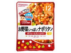 和光堂 グーグーキッチン BIG お野菜いっぱいナポリタン 袋130g