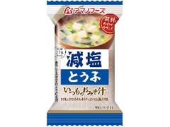 アマノフーズ 減塩いつものおみそ汁 とうふ 袋10.3g