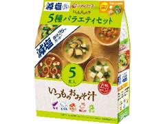 アマノフーズ 減塩いつものおみそ汁 5種バラエティセット 袋5食
