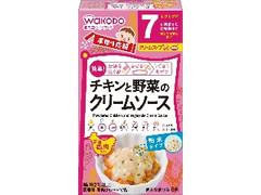 和光堂 手作り応援 チキンと野菜のクリームソース 箱6袋