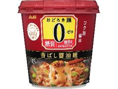 アサヒ おどろき麺0 香ばし醤油麺 カップ15g