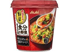 アサヒ おどろき野菜 1食分の野菜 痺れる辛さの麻婆キャベツ カップ21g