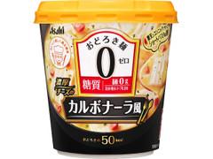 アサヒ おどろき麺0 濃厚チーズのカルボナーラ風