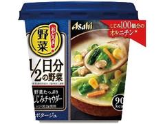 アサヒ おどろき野菜1/2日分の野菜 野菜たっぷりしじみチャウダー