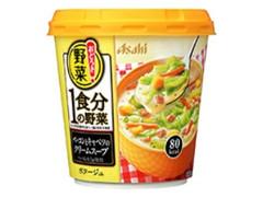 アサヒ おどろき野菜 1食分の野菜 ベーコンとキャベツのクリームスープ カップ20.8g