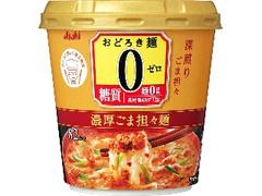 アサヒ おどろき麺0 濃厚ごま担々麺 カップ21.6g