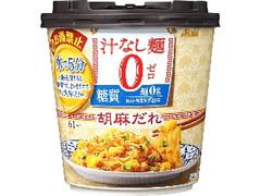 アサヒ 汁なし麺0 胡麻だれ カップ16g