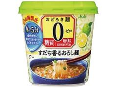 アサヒ おどろき麺0 すだち香るおろし麺