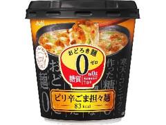 アサヒ おどろき麺0 ゼロ ピリ辛ごま担々麺