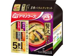 アマノフーズ いつものおみそ汁贅沢 5食バラエティセット