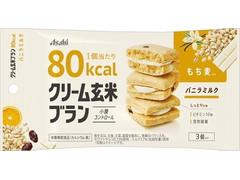 アサヒ クリーム玄米ブラン 80kcal バニラミルク