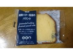 ミニストップ 発酵バター風味のパウンド