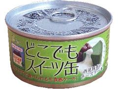トーヨーフーズ どこでもスイーツ缶 西尾抹茶のチーズケーキ 缶150g