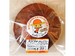 ヤマテパン チョコぼうしパン 袋1個