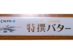 カルピス 特選バター 有塩 箱100g