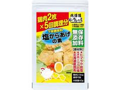峠の鶏小屋 峠の鶏小屋 保存料無添加塩からあげの素