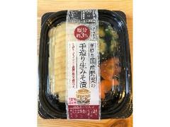 川清商店 新鮮な国産野菜の手造り生みそ漬 パック80g