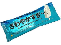 赤城高原フーズ 以前にも増してさわやかすぎ~。 やりすぎチョコミントバー