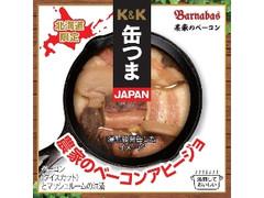 K&K 缶つまJAPAN 農家のベーコンアヒージョ 缶65g