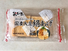 蔵王高原フーズ 蔵王の匠 そのままがおいしい国産大豆絹あげ 袋2個