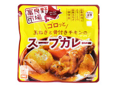 富良野地方卸売市場 ゴロッと玉ねぎと骨付きチキンのスープカレー 袋260g