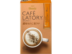 AGF ブレンディ ブレンディ カフェラトリースティック 濃厚ほうじ茶ラテ