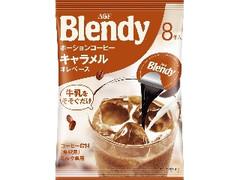 AGF ブレンディ ポーションコーヒー キャラメルオレベース 袋8個