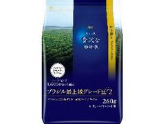 マキシム ちょっと贅沢な珈琲店 レギュラー・コーヒー ブラジル最上級グレード豆#2