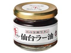 陣中 牛タン仙台ラー油 瓶100g