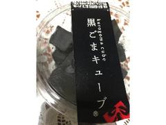 自然健康社 GOMAJE 黒ごまキューブ カップ20粒