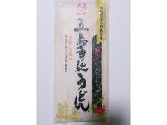 犬塚製麺所 五島手延うどん 袋250g